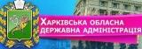Сайт Харківської обласної державної адміністрації