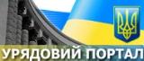 Сайт Кабінету Міністрів України