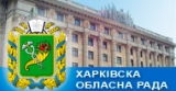 Сайт Харківської обласної ради